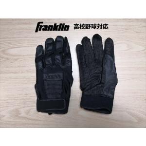 野球 フランクリン バッティンググラブ 手袋 高校野球対応 CFX-PRO 20599 ブラック【刺繍無料】|a27baseball