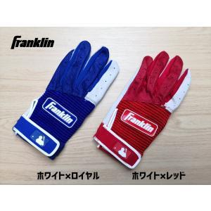 野球 フランクリン Franklin バッティンググラブ 手袋 PRO クラシック 20968 20969 両手組|a27baseball