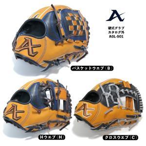 野球 アトムズ ATOMS 硬式グラブ 内野手用 カタログ外 AGL-SO1 a27baseball