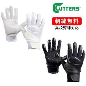 野球 カッターズ Cutters バッティンググラブ 手袋 パワーコントロール3.0 B442S 高校野球対応 【刺繍無料】|a27baseball