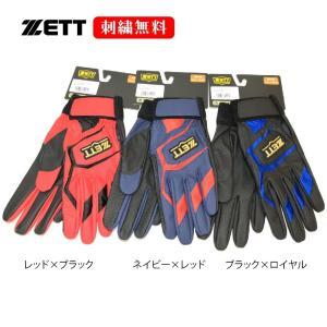野球 ゼット ZETT バッティンググラブ 手袋 限定品 両手用 BG578 【刺繍無料】|a27baseball