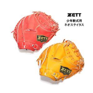 野球 ゼット ZETT ネオステイタス 少年用 軟式キャッチャーミット 小さめ 【型付け無料】 BJCB70022|a27baseball