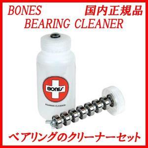 BONES ベアリングクリーナー BEARING CLEANER  スケートボードベアリングの掃除に|a2b-web