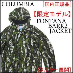 コロンビア 限定モデル FONTANA BARK2 JACKET PM3934 COLUMBIA ナイロンジャケット|a2b-web
