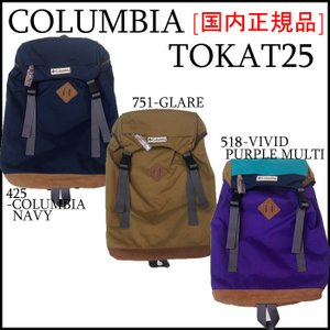 コロンビア TOKAT25 トカト25L リュック バックパック バッグ 鞄 PU8900 COLUMBIA|a2b-web