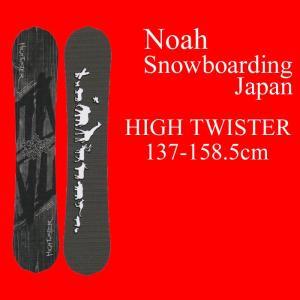 17-18 NOAH SNOWBOARDING JAPAN ノアスノーボーディングジャパン HIGH TWISTER ハイツイスター スノーボード 板|a2b-web