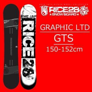 18-19 RICE28 スノーボード GTS GRAPHIC LTD ライス28 グラフィックリミテッド メンズ 板 グラトリ|a2b-web