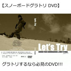 LET'S TRY 1  レッツトライ スノーボード DVD グラトリ LETS TRY