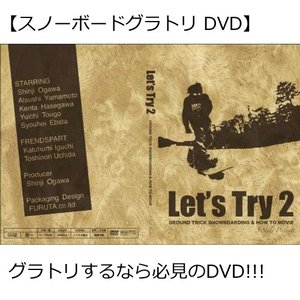 LET'S TRY 2 レッツトライ スノーボード DVD グラトリ LETS TRY 2|a2b-web