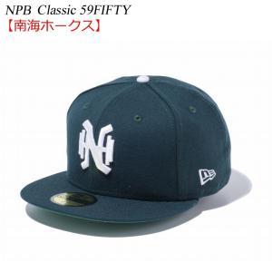 ニューエラ キャップ NEWERA NPB CLASSIC 59FIFTY CAP 南海ホークス 11121733 プロ野球 チーム 帽子 NEW ERA ※NPB|a2b-web