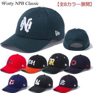 ニューエラ キャップ 帽子 9FORTY 940 NPB CAP 野球帽子 日本プロ野球チーム NEW ERA ※NPB|a2b-web