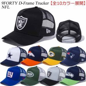 ニューエラ メッシュキャップ NFL 帽子 9FORTY D-FRAME TRUCKER 940 CAP アメフト ※NFL|a2b-web