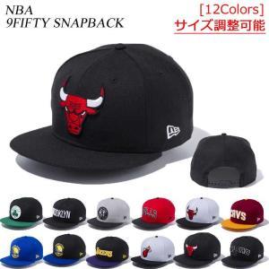 ニューエラ スナップバックキャップ 帽子 NEWERA NBA 9FIFTY CAP バスケットボールチーム ※NBA|a2b-web