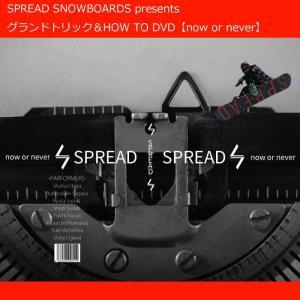 SPREAD スノーボード DVD グラトリ スプレッド 17-18 尾川慎二|a2b-web