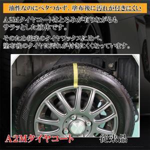 タイヤワックス スポンジ タイヤを痛めない 自然な艶 効果長持ち プロにも選ばれております|a2m|04