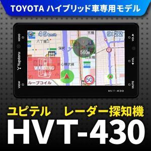 HVT-430 ユピテル レーダー探知機 TOYOTAハイブ...