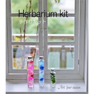 ハーバリウム手作り用KIT 手作り3点SET  ハーバリウムキット ハーバリウム手作り プリザーブドフラワー プレゼント ハーバリウム花材 瓶 オイル|a4s