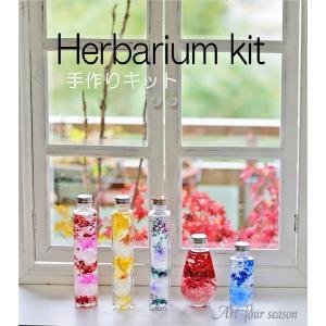 ハーバリウム手作り用KIT 手作りKIT 5点SET ハーバリウムキット ハーバリウム手作り プレゼント プリザーブドフラワー ハーバリウム花材  瓶 オイル|a4s