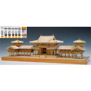 ウッディジョー/木製建築模型 平等院・鳳凰堂(1/75)+塗料セット