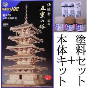 ウッディジョー/木製建築模型 法隆寺・五重塔(1/75)+塗料セット