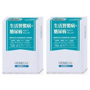 DEMECAL(デメカル)生活習慣病&糖尿病セルフチェック 2箱セット