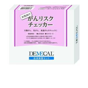 デメカル がんリスクチェッカー 女性向け ( 1セット )/ デメカルの商品画像|ナビ