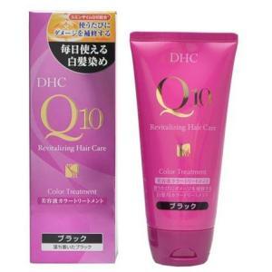 DHC Q10美容液 カラートリートメント ブラック|aaa83900