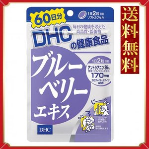 DHC ブルーベリーエキス 60日分 120粒 サプリ サプリメント|aaa83900