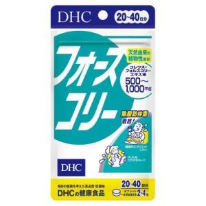 【送料無料】DHC フォースコリー 20日分 80粒(サプリ サプリメント)