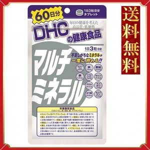 【送料無料】DHC マルチミネラル 60日分 180粒(サプリ サプリメント)|aaa83900