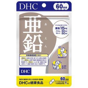 【送料無料】DHC 亜鉛 60日分 60粒(サプリ サプリメント)