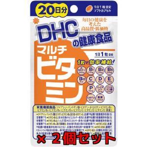 DHC マルチビタミン 20日分 20粒 2個セット サプリ サプリメント|aaa83900