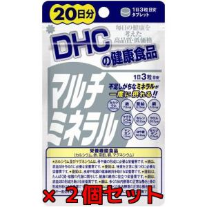 DHC マルチミネラル 20日分 60粒 2個セット サプリ サプリメント|aaa83900