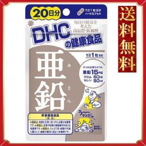 【送料無料】DHC 亜鉛 20日分 20粒(サプリ サプリメ...