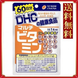 DHC マルチビタミン 60日分 60粒  送料無料!(ネコポス)  配送方法指定・配送日時指定は承...