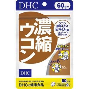 【送料無料】DHC 濃縮ウコン 60日分 120粒(サプリ ...
