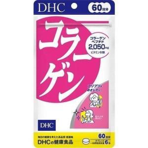 【送料無料!】DHC コラーゲン 60日分 360粒(サプリ...