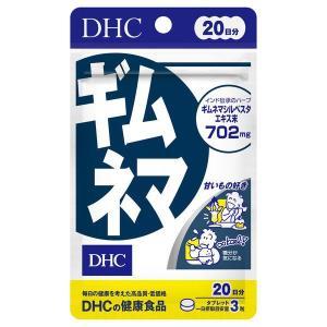 DHC ギムネマ 20日分 60粒 サプリ サプリメント|aaa83900
