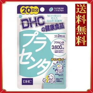 【送料無料!】DHC プラセンタ 20日分 60粒(サプリ ...