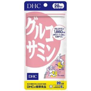 DHC グルコサミン 20日分 120粒 サプリ サプリメント|aaa83900