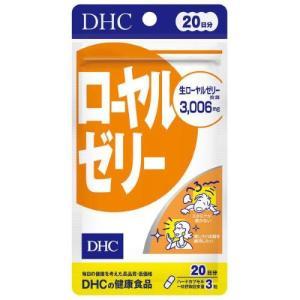 【送料無料!】DHC ローヤルゼリー 20日分 60粒(サプ...