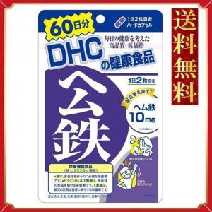 【送料無料】DHC ヘム鉄 60日分 120粒(サプリ サプリメント)|aaa83900