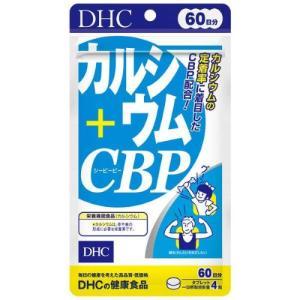 【送料無料】DHC カルシウム+CBP 60日分 240粒(サプリ サプリメント)|aaa83900
