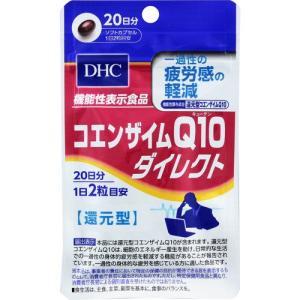 【送料無料】DHC コエンザイムQ10 ダイレクト 20日分...