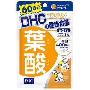 【送料無料】DHC 葉酸 60日分 60粒(サプリ サプリメント)...