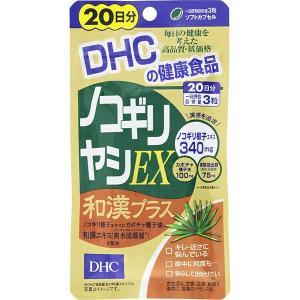 DHC ノコギリヤシEX 和漢プラス 20日分 60粒 サプリ サプリメント|aaa83900