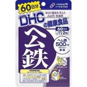 DHC ヘム鉄 60日分 120粒 サプリ サプリメント 送料無料!(ネコポス)  配送方法指定・配...