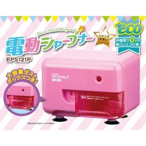アスカ 電動シャープナー ピンク EPS121P aaa83900