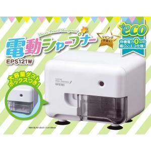 アスカ 電動シャープナー ホワイト EPS121W aaa83900