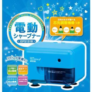アスカ 電動シャープナー ブルー EPS131B aaa83900